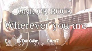 【弾き語り】Wherever you are / ONE OK ROCK【コード歌詞付き】NTTドコモ CM曲