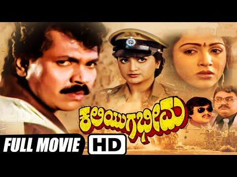 Kaliyuga Bheema 1991: Full Kannada Movie video