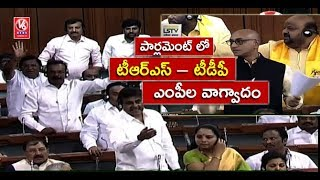 No Confidence Motion | Galla Jayadev Vs TRS MPs In Parliament