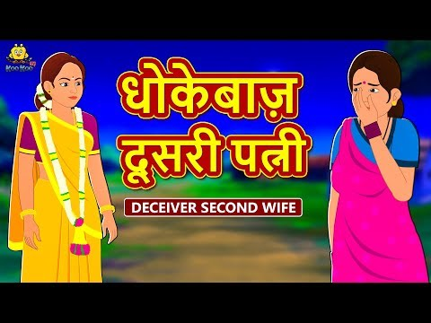 धोकेबाज़ दूसरी पत्नी - Hindi Kahaniya for Kids | Stories for Kids | Moral Stories | Koo Koo TV Hindi