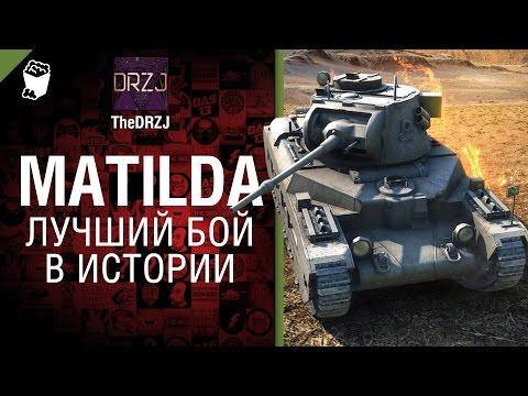 Matilda - Лучший бой в истории №23 - от TheDRZJ [World of Tanks]