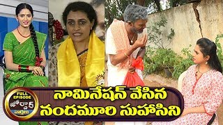 Kukatpally TDP Candidate Nandamuri Suhasini Files Nomination | Jordar News Full Episode | hmtv