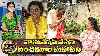 Kukatpally TDP Candidate Nandamuri Suhasini Files Nomination | Jordar News Full Episode | hmtv