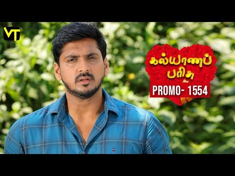Kalyana Parisu Promo 13-04-2019 Sun Tv Serial  Online
