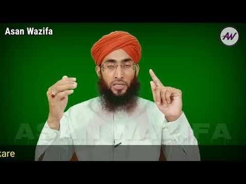 Dushman ko zaleel karne ka wazifa | nad e ali ka wazifa | Asan Wazifa