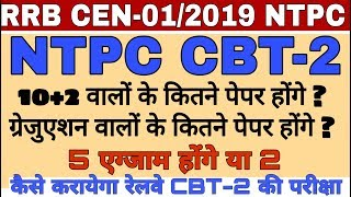 how many Exams held in RRB NTPC 2019 CBT 2 | RRB NTPC 2019 | rrb NTPC exam schedule