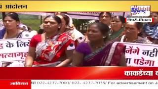 Outside office of Pune BJP member Sanjay kakde found protest