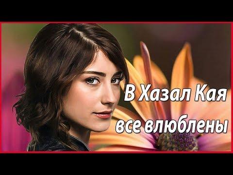 Хазал Кая разбивает сердца #звезды турецкого кино