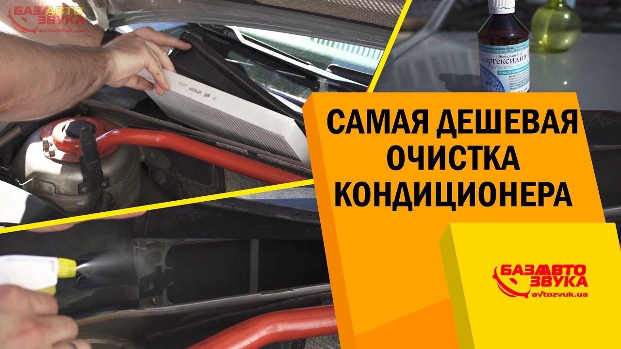 Почистить кондиционер своими руками в машину 869