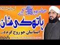 Hafiz Imran Aasi   Huzoor Ka Haath 2018 New Bayan Imran Aasi