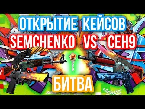 ОТКРЫТИЕ КЕЙСОВ - БИТВА : Semchenko VS CEH9 (Na`Vi)