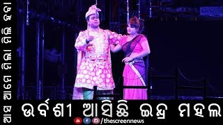 Odia Jatra Comedy | Daya in Urbasi Asichi Indra Mahal | Gananatya Screen News