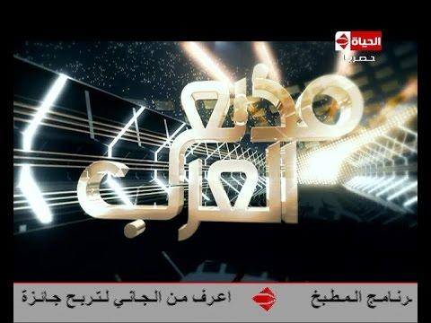 مذيع العرب HD - الحلقة الأولى من برنامج اكتشاف مواهب التقديم التلفزيونى - Arab Pres