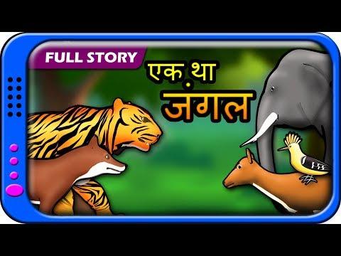 Ek tha jungle full - Hindi Story for children   Panchatantra Kahaniya   moral short stories for kids thumbnail