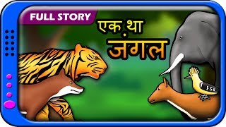 Ek tha jungle full - Hindi Story for children | Panchatantra Kahaniya | moral short stories for kids