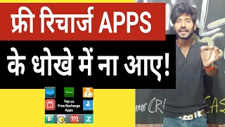 HINDI | Revealed Free Recharge Apps! | They are Cheated | How to Smartest Use | Not All are Fake
