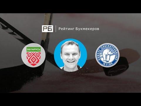 Прогноз Алексея Бадюкова: Беларусь — Норвегия