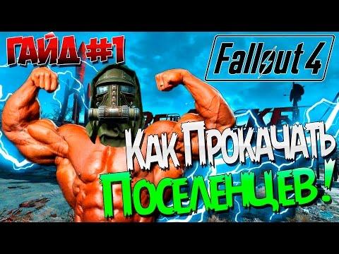 Fallout 4 / Гайд / Как прокачать ПОСЕЛЕНЦЕВ