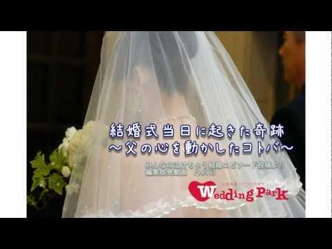 結婚式当日に起きた奇跡 http://www.weddingpark.net/movie/