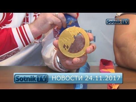 НОВОСТИ. ИНФОРМАЦИОННЫЙ ВЫПУСК 24.11.2017