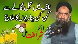 """Naaf Mein Oil By Dr Sharafat Ali """" Yasir Ali TV """""""