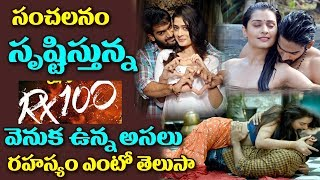 RX 100 Movie TRAILER Review | Rao Ramesh | Kartikeya Gummakonda | Payal Rajput | Ramki | TTM