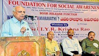 జనంలోకి రాని 'అమరావతి కథలు': ఐవైఆర్