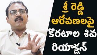 Koratala Siva Reacts On Sri Reddy Issue | Bharat Ane Nenu Movie | Mahesh Babu, Kiara Advani