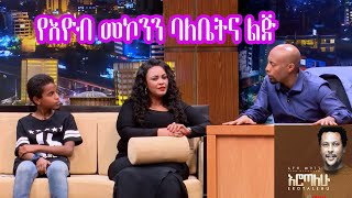 Seifu on EBS: Meet Eyob's Wife and Son