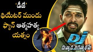 Allu Arjun Fan Suicide Attempt For DJ Film