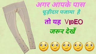 Best re use of Churidar pajama // best out of waste  // by simple cutting