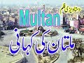 Amazing Facts about Multan - mystery of Multan MP3