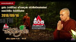 Pansil Maluwa 09 16 Rajagiriye Ariyagnana Himi