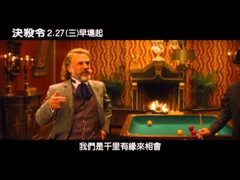 李奧納多主演[決殺令]第二支預告搶先曝光! (2013/2/27上映)