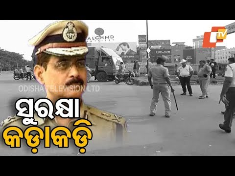 Commissioner Satyajit Mohanty  Reaction Bite  on Congress  Call Bharat Bandh
