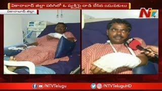 ర్యాష్ డ్రైవింగ్ చేస్తున్నవారి మందిలించినందుకు వ్యక్తిని చితకబాదిన యువకులు | Vikarabad | NTV