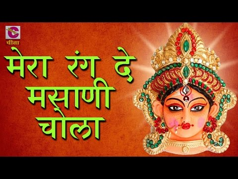 मेरा रंग दे मसाणी चोला    Maa Rang De Masani Chola    नरेन्द्र कौशिक भजन    Masani Mata Bhajan