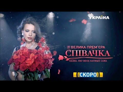 Сериал Певица - премьера на канале Украина