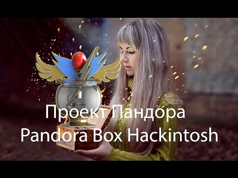 Проект Пандора - Pandora Box Hackintosh Mac OS X 10.11.5 AMD