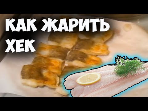 Как пожарить хек на сковороде - видео