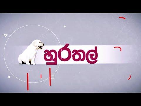 Jeevithayata Idadenna | Hurathal | Sirasa TV 31st January 2019
