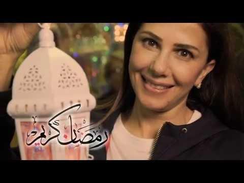 Ramadan Greeting from Majida El Roumi /  معايدة ماجدة الرومي في شهر رمضان المبارك
