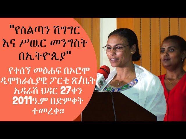 Ethiopia: Sodere Latest Ethiopia News December 2018