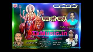 CHANDU RAJ BHAKTI SONG || AAWA MAIYA HAMAR || NEW BHOJPUREE BHAKTI SONG || 2017 DJ BHAKTI SONG ||