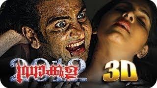Dracula - Dracula 2013: Full Malayalam Movie Part 8