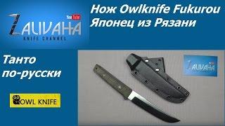 Нож Owlknife Fukurou. Танто по-русски.