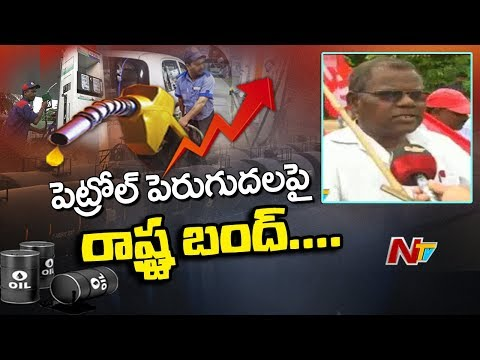 Left Parties Calls for AP Bandh Against Fuel Prices Hike Tomorrow | NTV