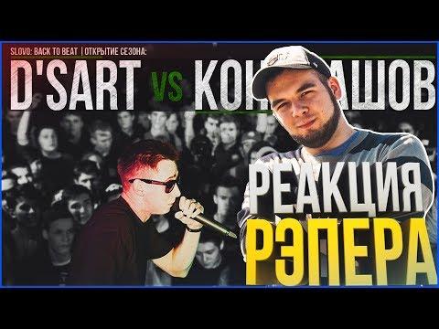 РЕАКЦИЯ РЭПЕРА НА SLOVO BACK TO BEAT: D'SART vs КОНДРАШОВ (ОТБОР) | МОСКВА