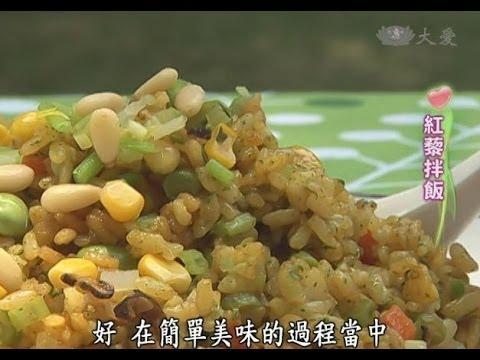 現代心素派-20140611 積料理 - 林幸瑤 - 紅藜拌飯