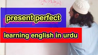 learning english in urdu || present perfect || lesson 16 || learning english videos || آسان انگلش